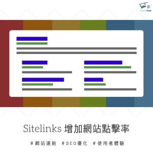 SEO Sitelinks網站連結,讓自然排序第一名獲得更多流量!