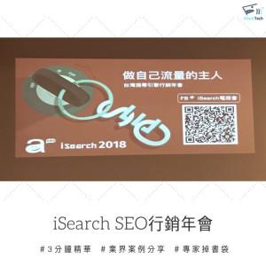 2018 iSearch台灣搜尋引擎行銷年會,3分鐘精華及趨勢分析!