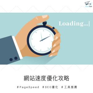別再讓網站龜速前進!網頁速度對SEO的影響