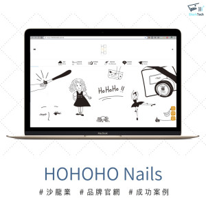 【SEO網頁設計成功案例】Hohoho Nails