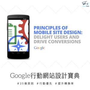 Google官方寶典:25條行動網站設計的必備原則!