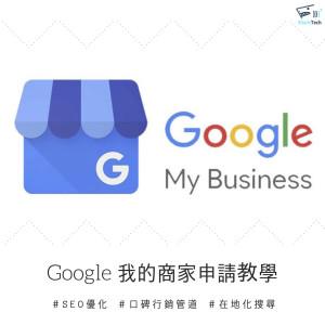 如何申請Google我的商家?在地化搜尋-讓厝邊隔壁都上門拜訪的教戰守則!
