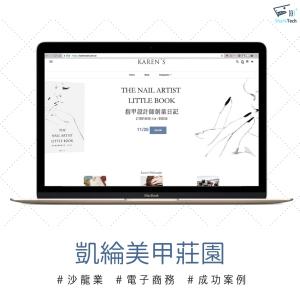 【SEO網頁設計成功案例】凱綸美指甲莊園