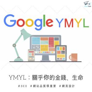Google重視生命財產:快優化你的YMYL網頁品質,才有機會搶佔SEO排名!