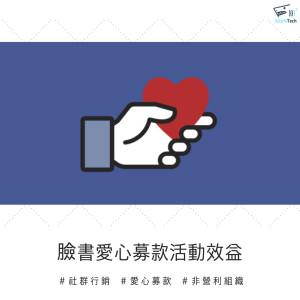 【時事】 臉書善念行銷!透過社群群眾募資,將愛心擴及全世界!