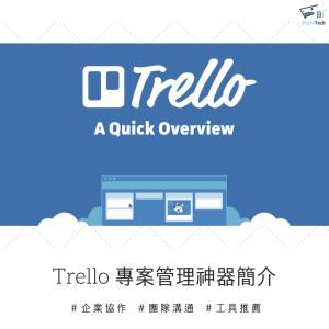新創、科技公司都愛用!Trello專案管理神器教學-六大功能提升工作效率!