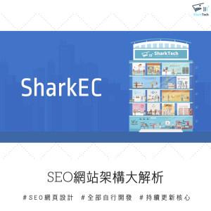 SEO優化網站設計公司-五分鐘解析鯊客SEF搜尋友善架構秘訣!