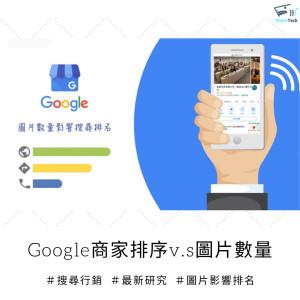 最新研究顯示:增加Google我的商家圖片數量,提升搜尋成效吧!