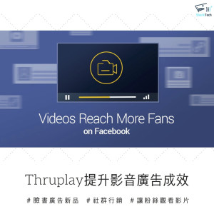 【時事】Thruplay-臉書全新影音廣告優化及計費方式,讓影片更能被粉絲看見!