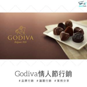 斷人財路的GODIVA-看人家怎麼提升好感度、營造品牌形象!