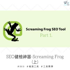 【SEO優化工具】最狂免費網站檢測工具-Screaming Frog(上)
