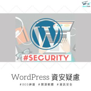 WordPress架站有沒有資安疑慮?開源軟體適合企業使用嗎?