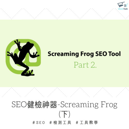 【SEO優化工具】最狂免費網站檢測工具-Screaming Frog(下)