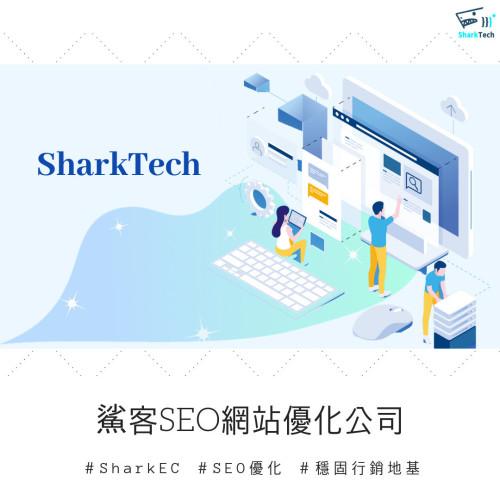 量身打造完整SEO優化的品牌官網,相信鯊客就對了!