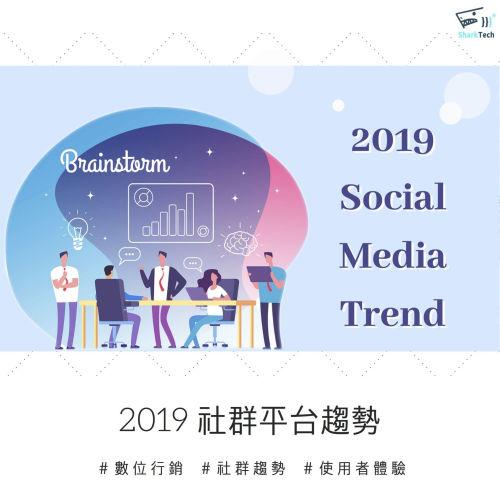 【2019社群行銷趨勢,臉書退居二線】企業電商該注意的社交媒體走向!