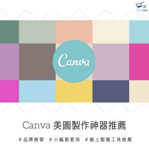 小編加薪的秘密!Canva線上製圖工具教學-5分鐘設計出高質感美圖!