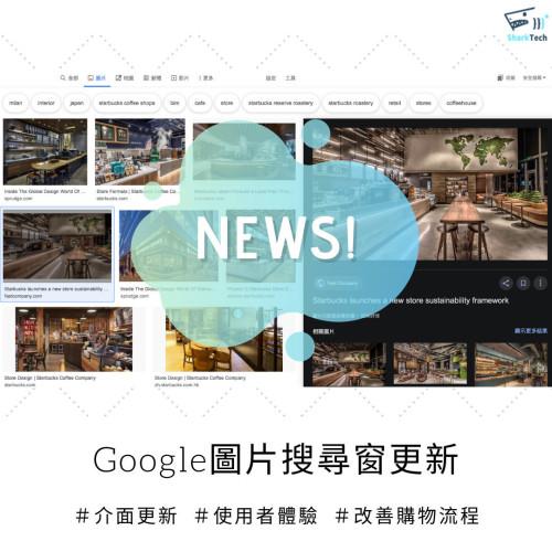 Google圖片搜尋優化-預覽窗介面更新,完整顯示品牌資訊與評價!