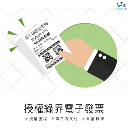 電子商務必備-授權綠界代開電子發票流程教學!