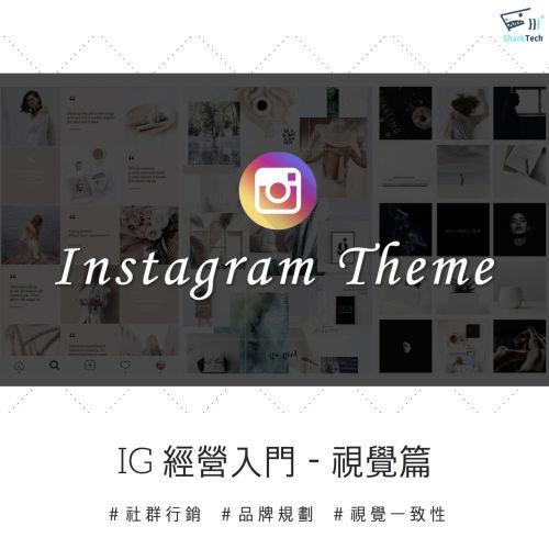 如何讓IG粉絲秒追蹤?五大IG排版技巧,定義專屬品牌風格吧!