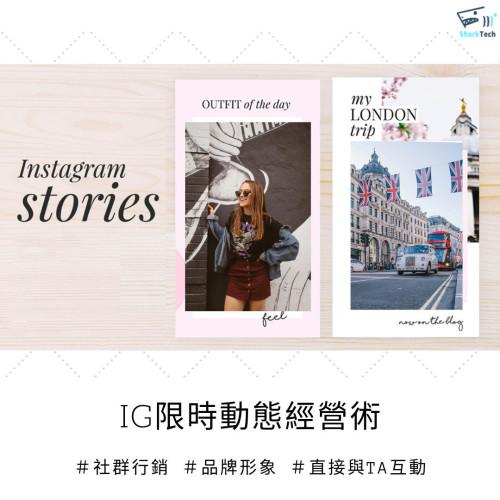 IG限時動態經營術-自媒體夯時代,有效提升品牌IG轉換率!