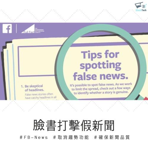 【時事】Facebook News:臉書將終止「趨勢話題」功能!