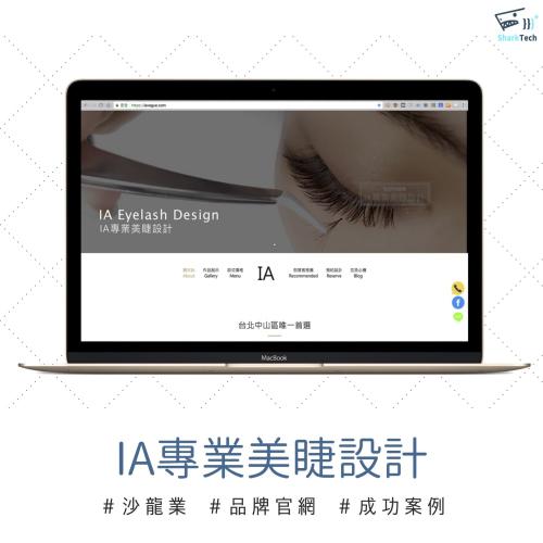 【SEO網頁設計成功案例】IA專業美睫設計