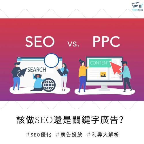 搜尋引擎優化(SEO)與關鍵字廣告(PPC)有什麼差別?