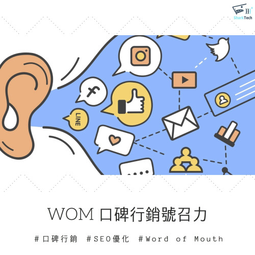 WOM口碑行銷品牌關鍵字-別小看螢幕背後的鍵盤號召力!