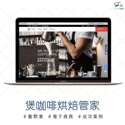 【SEO網頁設計成功案例】煲咖啡專屬烘焙管家