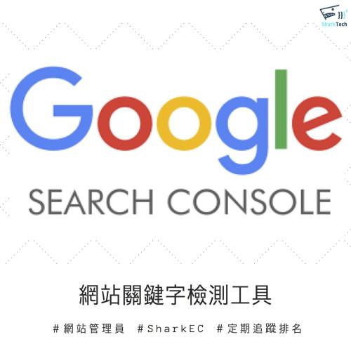 Google Search Console 網站管理員教學-定期追蹤關鍵字排名成效!