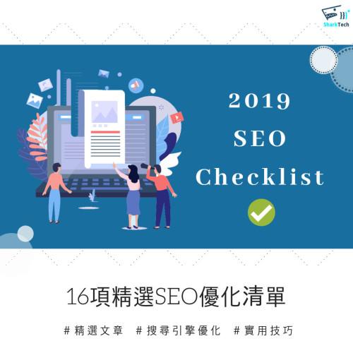 【精選】如何做好SEO優化?最實用清單一次列給你!