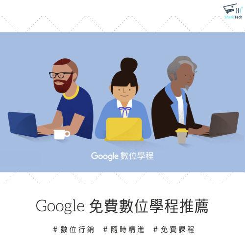 Google數位學程認證-傳產轉型第一步,打造亞洲AI、網路行銷人才重鎮!