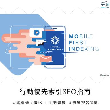 2021行動優先索引時代:除了符合手機瀏覽,速度更是留住客戶的關鍵!