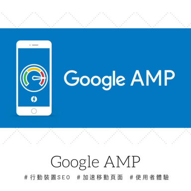 Google AMP 教學懶人包:2021年5月全面更新,網頁體驗將成為手機搜尋排名關鍵!
