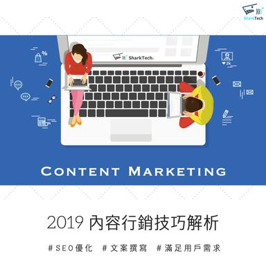 關鍵字排名進不了前三頁?四大內容行銷分析,有效提升SEO成效!