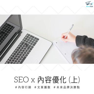 SEO結合內容行銷四要點,文案撰寫好省力(上)