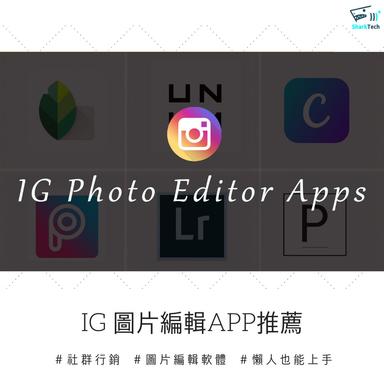 IG排版五款圖片編輯APP-超實用推薦,懶人也能輕鬆製作精美圖片!