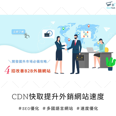 想開發國外市場?CDN快取服務-改善B2B多國語言網站速度!