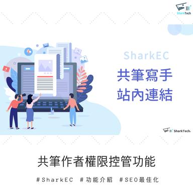 SharkEC 多權限共筆作者,增加站內連結 Interlink!