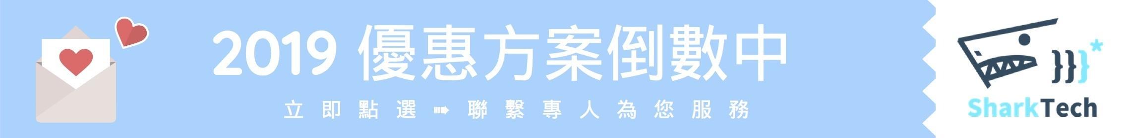 2019網站設計方案優惠倒數中-鯊客科技SEO優化網頁設計公司