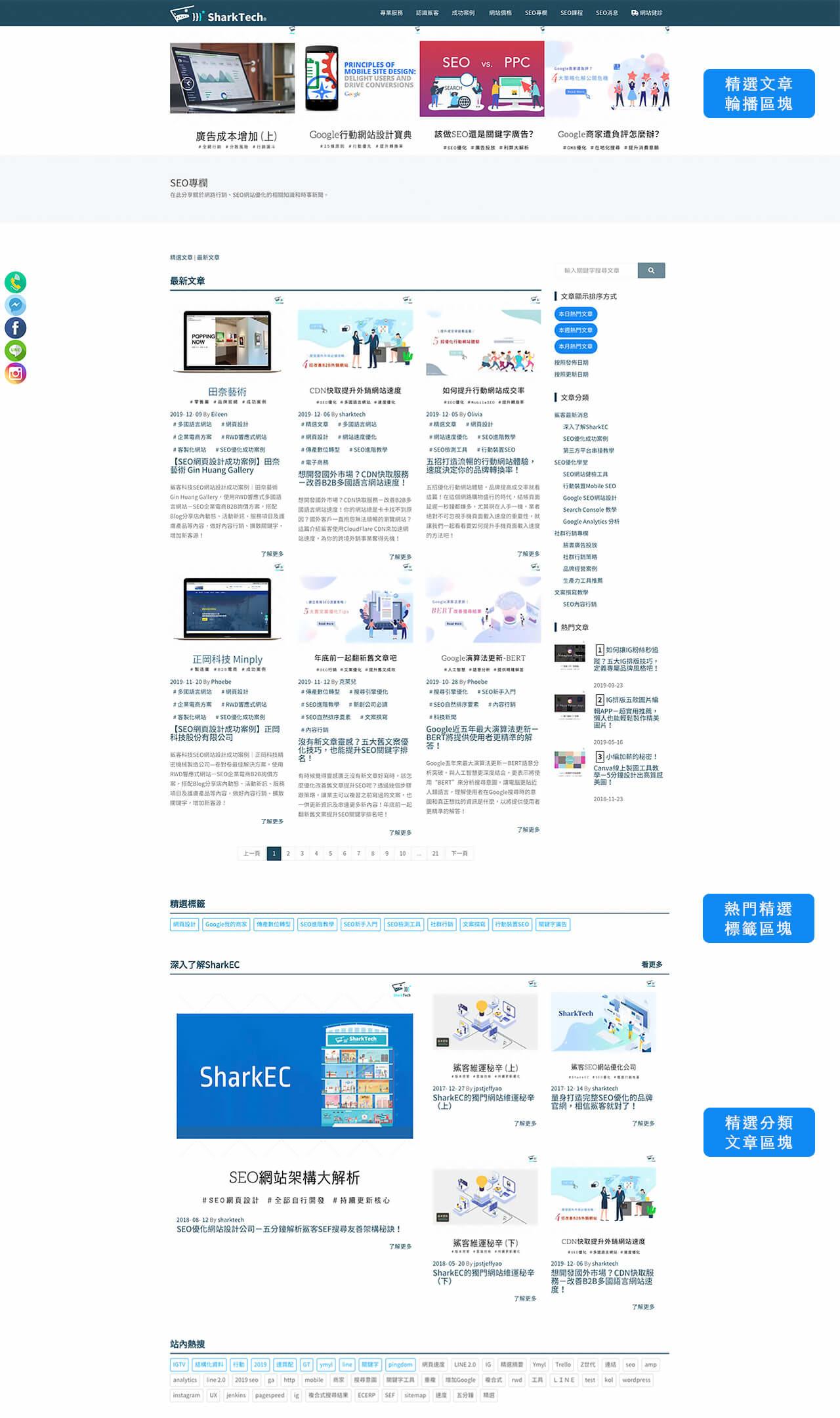 2019.12部落格版面更新|鯊客科技SEO優化網頁設計公司