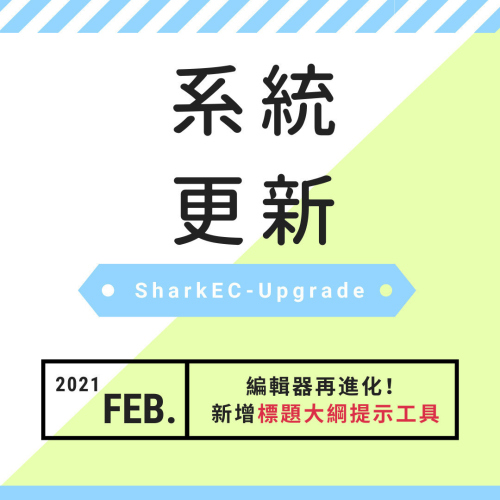 2021.2 SharkEC 編輯器更新-大綱標題提示工具