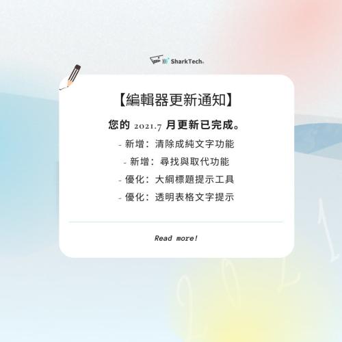 2021.7 SharkEC 編輯器更新-新增文字尋找及取代功能、進階文字提示