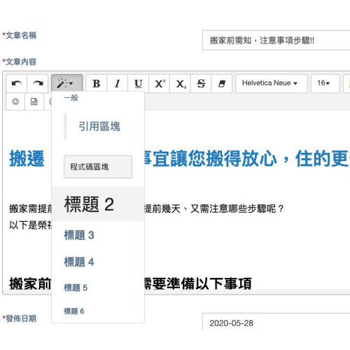 SharkEC編輯器更新-大綱標題提示工具