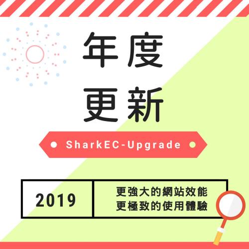 2019 SharkEC年度更新報告-網站效能及使用者介面持續優化