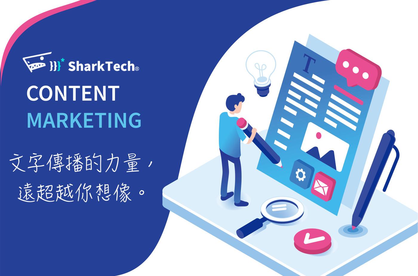 文案撰寫內容行銷服務-鯊客科技