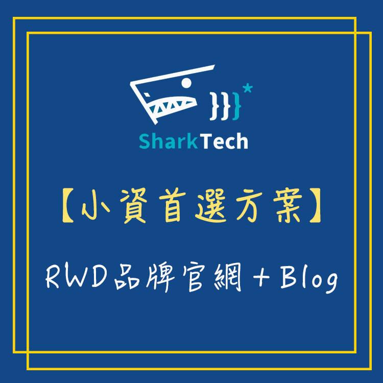 鯊客小資首選方案-RWD品牌官網
