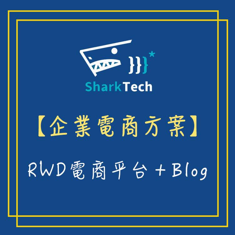 鯊客企業電商方案-RWD電商平台