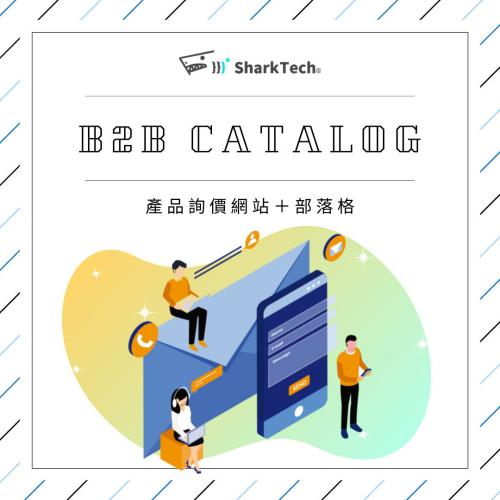 【企業型錄方案】SEO B2B 產品詢價網站+Blog