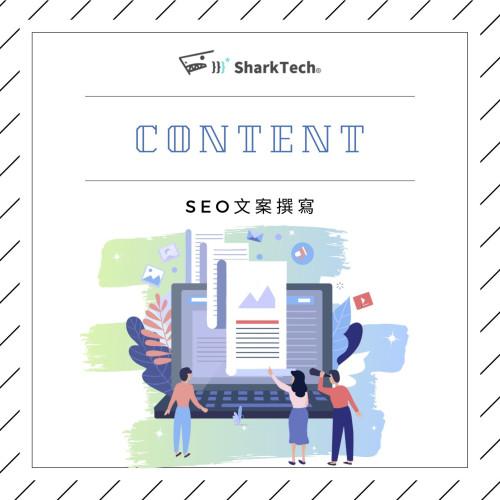【文案撰寫】SEO內容行銷